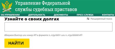 Проверка долгов в Переславле-Залесском